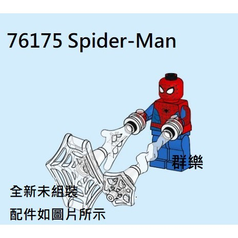 【群樂】LEGO 76175 人偶 Spider-Man 現貨不用等