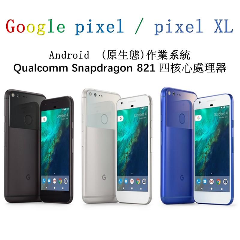 Google Pixel / Pixel XL 一代 32GB/128GB 原廠質量 原廠無拆修 Google手機
