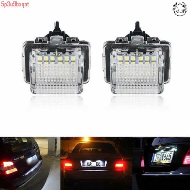 賓士W204專用LED車牌燈BENZ牌照燈W204 4D/5D W212 W21