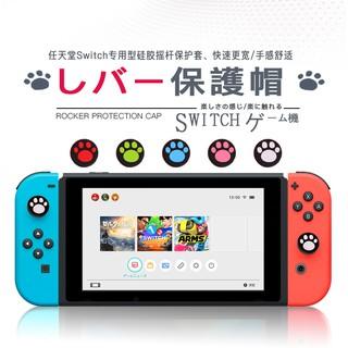 [免運費]貓爪搖桿套 任天堂 Switch Lite Pro手把 多款用 蘑菇頭 搖桿套 搖桿帽 類比搖桿套 動森葉子 臺中市