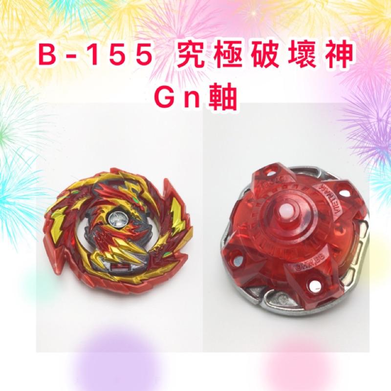 全新現貨 b 155 究極破壞神 Gn 軸 戰鬥陀螺 b155 susu