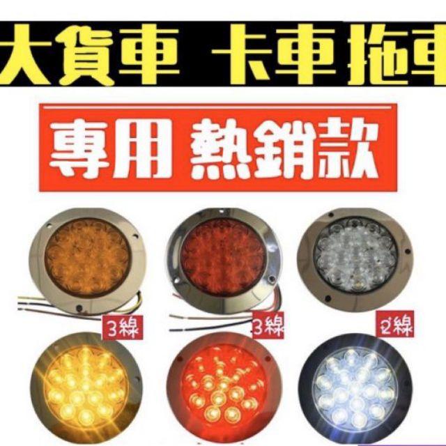 LED 12V 24V通用型 圓形 後燈 尾燈 倒車燈 剎車燈 方向燈 小燈 邊燈 側燈 貨車 卡車 拖車 砂石車