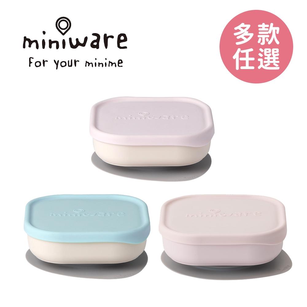Miniware 天然聚乳酸兒童學習餐具 點心碗組 多款可選 【YODEE優迪國際】