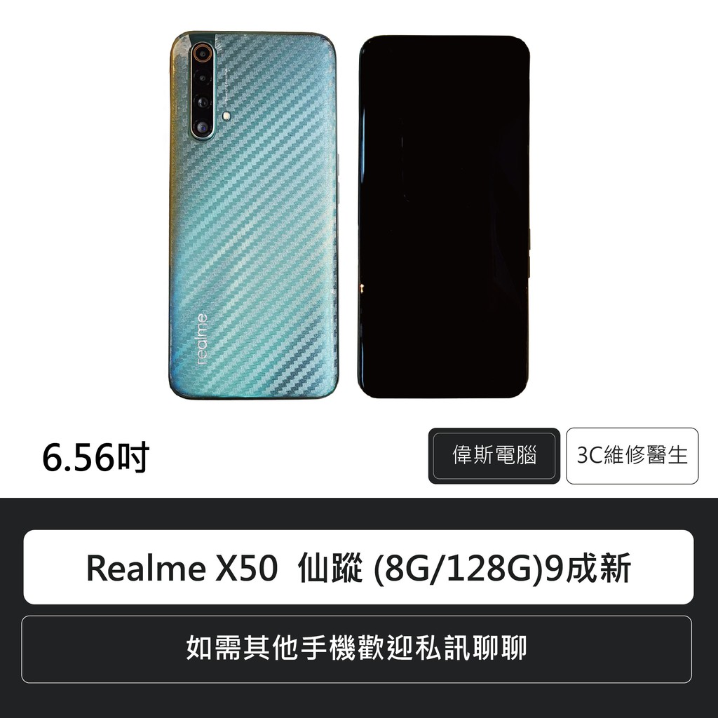 Realme X50 5G 仙蹤 (8GB/128GB) 9.5成新 原廠保固 二手空機 含原廠盒已包膜