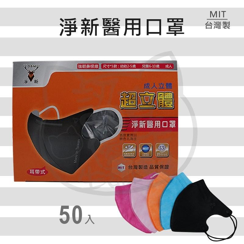 【🌱認真 優質生活館🌱】淨新 醫療口罩  成人醫療 3D(平面/細繩/彈性布)