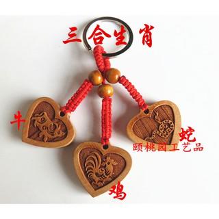 開光桃木12屬相三合六合鑰匙扣掛件生肖鼠牛虎兔龍蛇馬羊猴雞狗豬