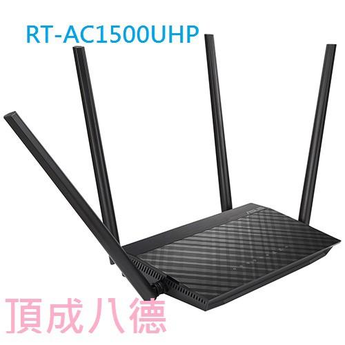 ASUS 華碩 RT-AC1500UHP 雙頻無線路由器 1500UHP 【折扣碼現折】非 AC1300UHP