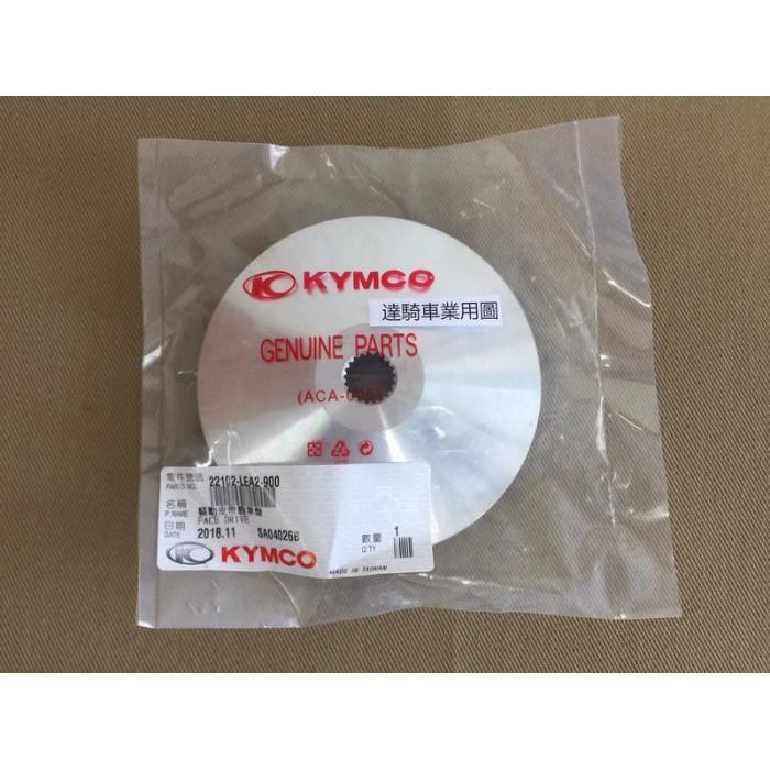 ㊣光陽公司貨㊣NEW MANY110驅動皮帶扇葉盤 NEW MANY110風葉盤 NEW MANY110扇葉盤