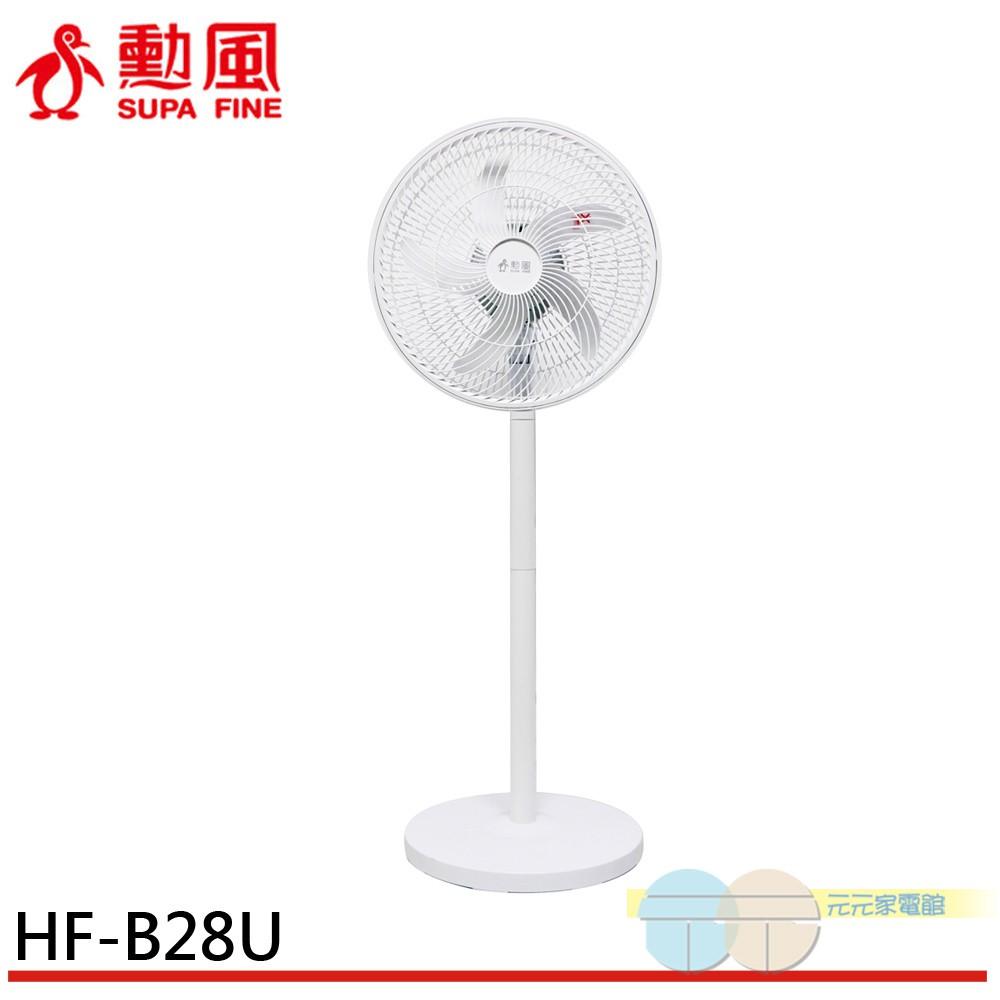 SUPAFINE 勳風 14吋 USB充電無線DC直流電風扇 HF-B28U