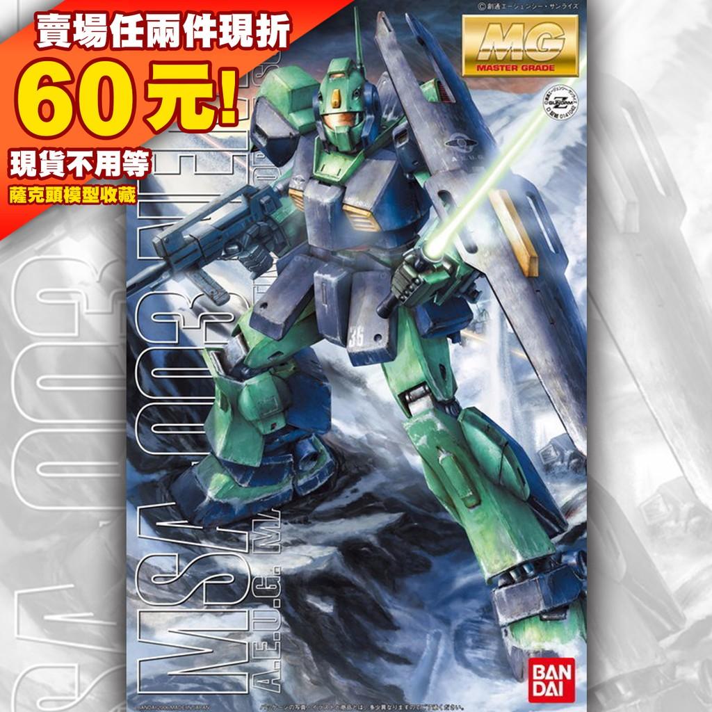 現貨免等 MG 1/100 MSA-003 Nemo 尼莫 鋼彈 GUNDAM Z 正版 Z鋼 Z ZZ 出清