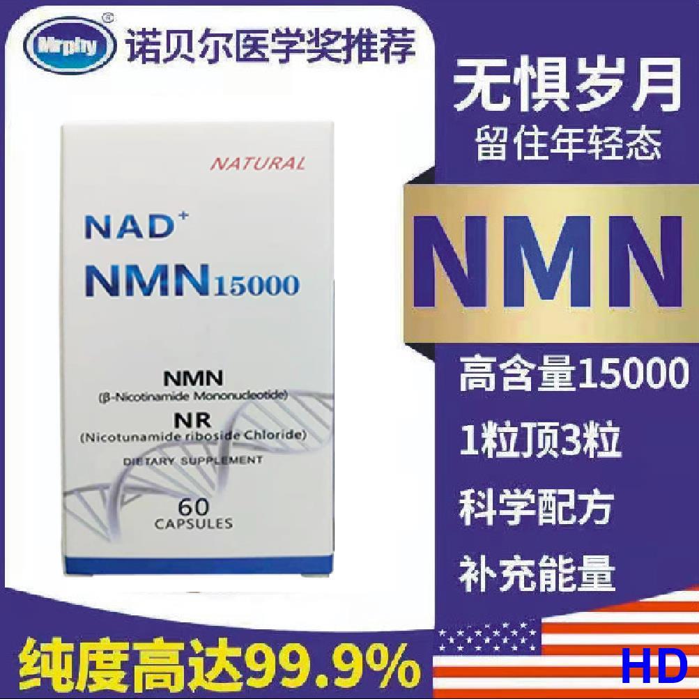美國NMN15000煙酰胺單核苷酸NAD+補充劑港基因修復艾沐抗衰老改善