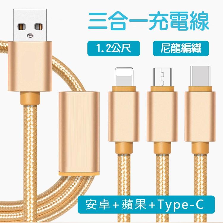 三合一充電線 一拖三線 蘋果安卓手機數據線  type-c線 安卓充電線 iPhone充電線 傳輸線