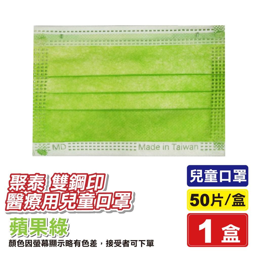 聚泰 雙鋼印 兒童醫療口罩 醫用口罩 (蘋果綠) 50入/盒 (台灣製 CNS14774) 專品藥局【2017307】