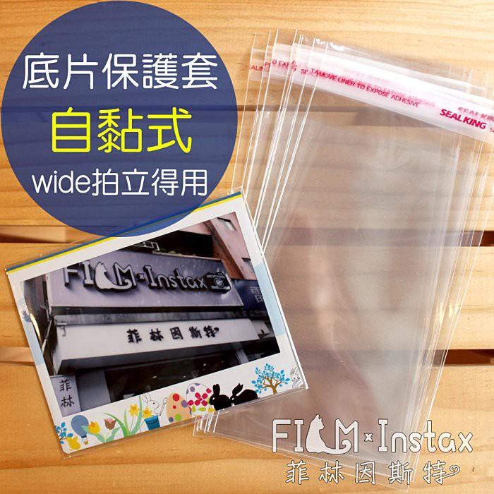 自黏保護套 10入 Fujifilm instax wide 拍立得照片 寬版 拍立得底片 保護套 菲林因斯特