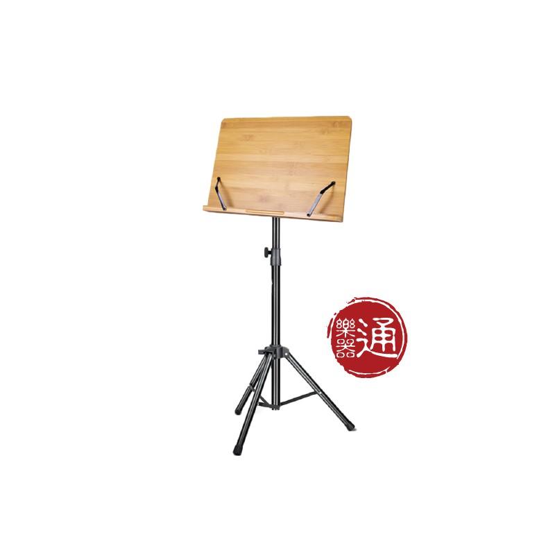 工廠直營 / MUS016 1.5米 竹板譜架【樂器通】