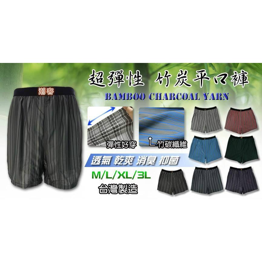 (潮客)頂級白晶竹炭平口褲 家居褲 休閒褲 一組四件