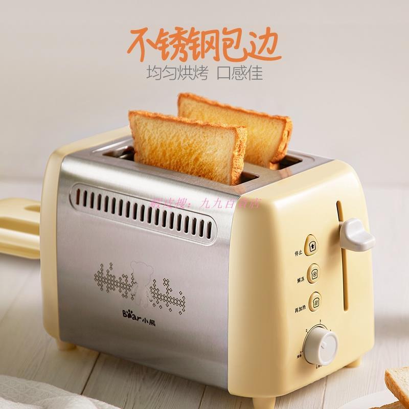 +一年保固麵包機全自動吐司機烤土司方便【九九百貨店】