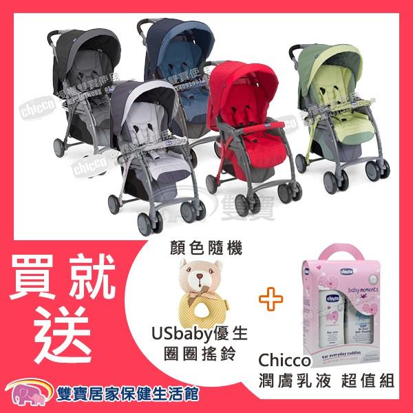 【免運贈好禮】Chicco SimpliCity 都會輕便推車 嬰兒推車 嬰兒手推車 幼童推車 兒童手推車