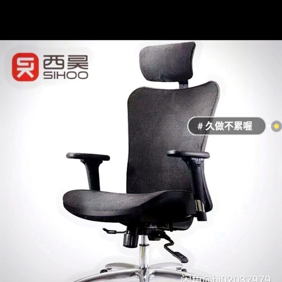 【北歐曼家居】西昊人體工學椅—M57,正品工廠內部直銷【30天內發貨】