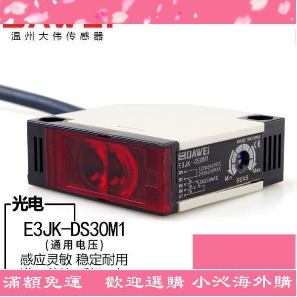 小沁好物推薦│秒殺價│M2反饋反射型光電開關E3JKDS30M1紅外線感應傳感器1224V220通用xiaoqin