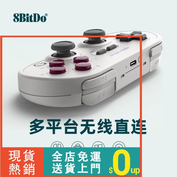 8BitDo八位堂SN30 Pro無線藍牙遊戲手柄 安卓手機PC電腦steam吃雞電視NS Switch/Lite遊戲主
