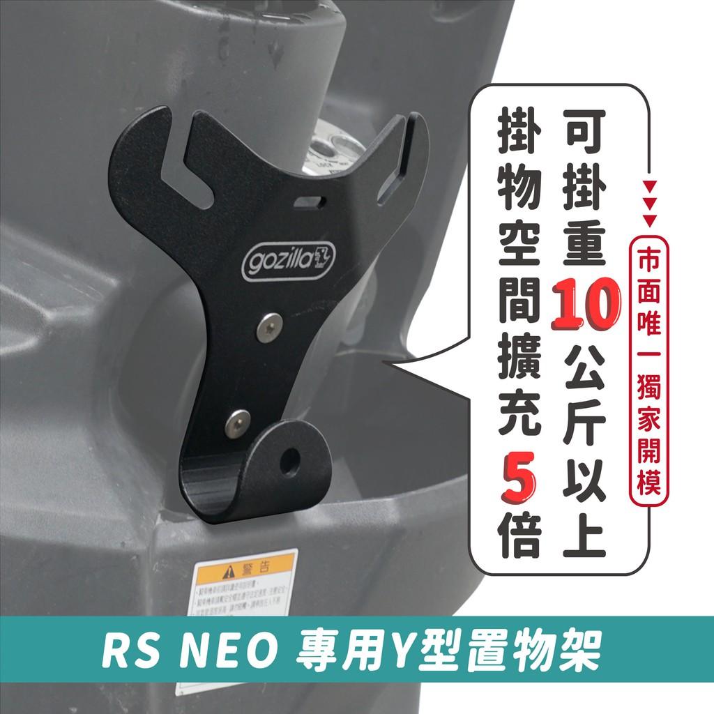 Gozilla凹槽式掛勾 Y架 Y型前置物架 Yamaha RS NEO rsneo 血拚早午餐消夜好幫手