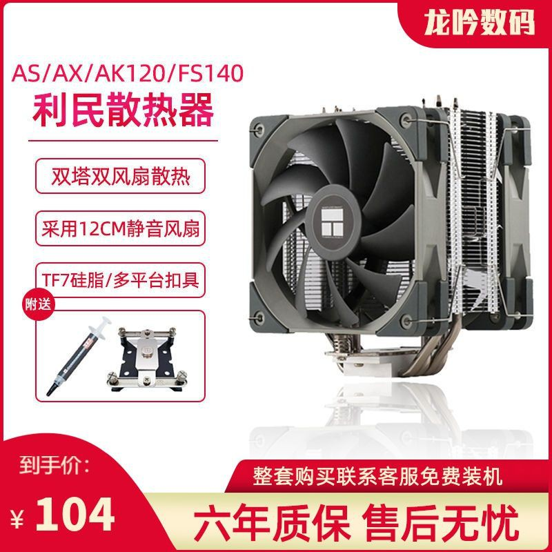 利民AS120刺靈CPU散熱器rgb主機風扇fs140 AK120 ax120 Plus inte