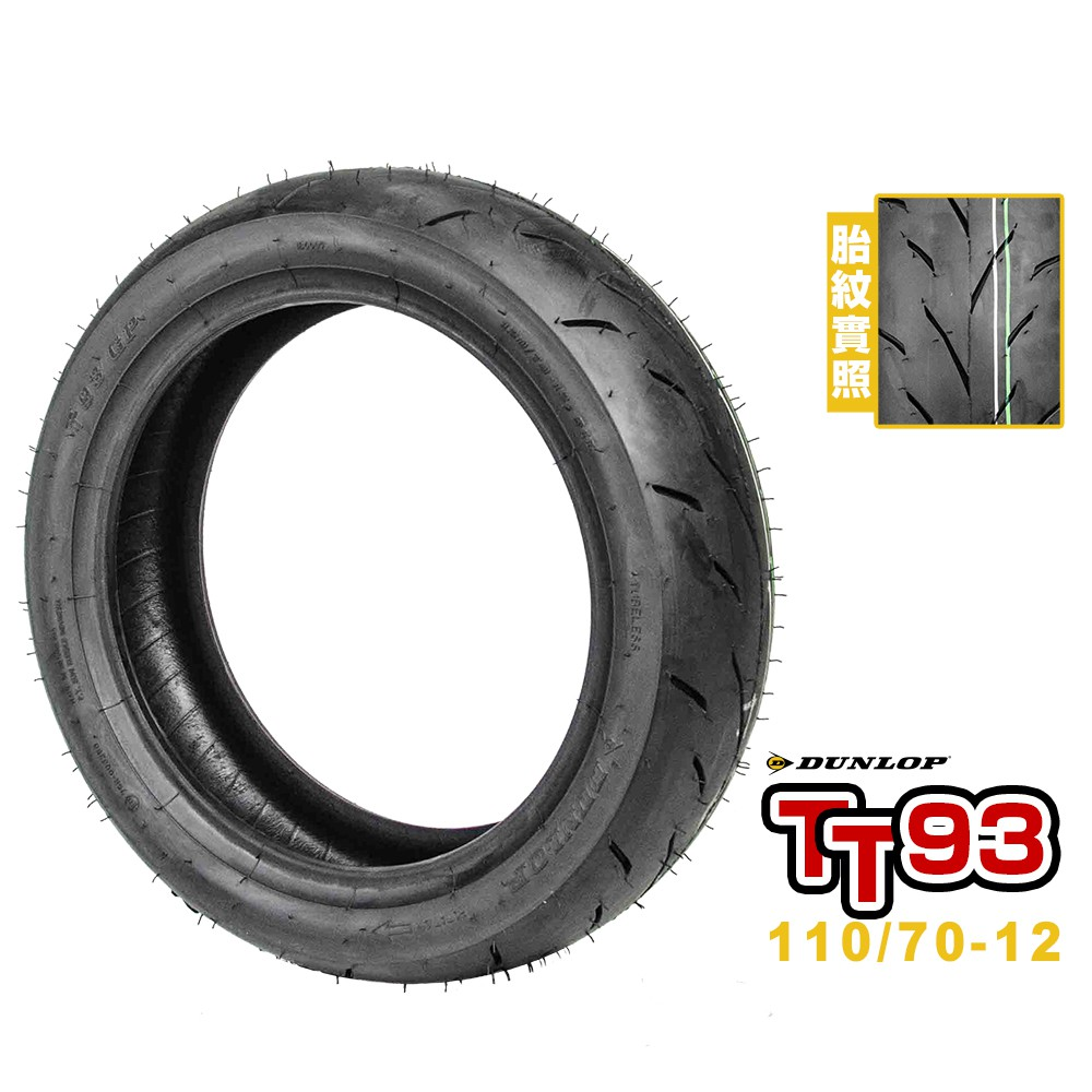 DUNLOP 登祿普輪胎 TT93-GP 熱熔胎 110/70-12
