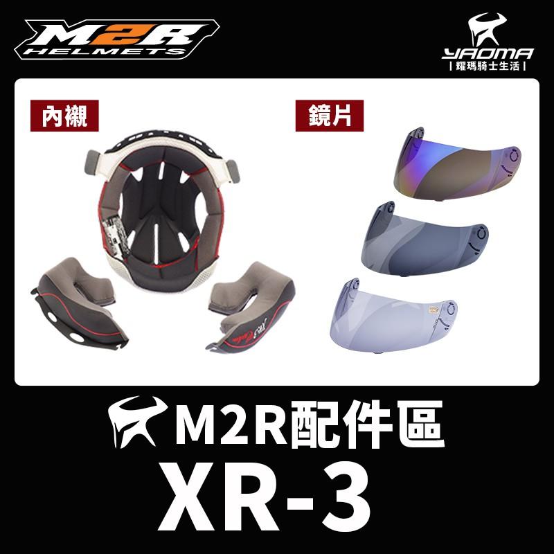 M2R安全帽 XR-3 XR3 原廠配件 兩頰內襯 頭頂內襯 鏡片 電鍍 淺墨 深墨 防風鏡 全罩帽 耀瑪騎士機車部品
