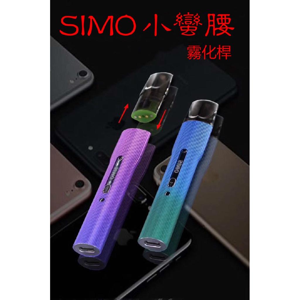 【新款】RELX悅刻一代小煙煙桿子主機炫彩外殼simo小蠻腰硅膠套(不含機芯)relx主機硅膠果凍套 小煙彈周邊配件