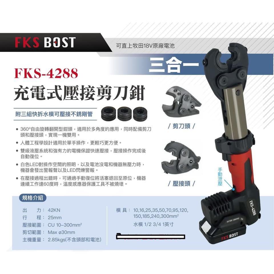 【玖家五金】FKS BOST直立式壓接機 FKS-4288 可變換頭部 18V壓管機 壓不鏽鋼水管 電纜剪 壓端子