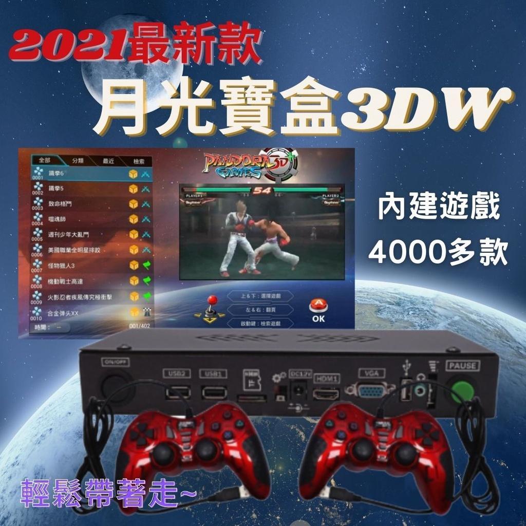 2021最新 月光寶盒3DW PRO 小黑盒 繁中+WIFI下載+4222款遊戲+連發+分類+存檔+四人遊戲+模擬器支援