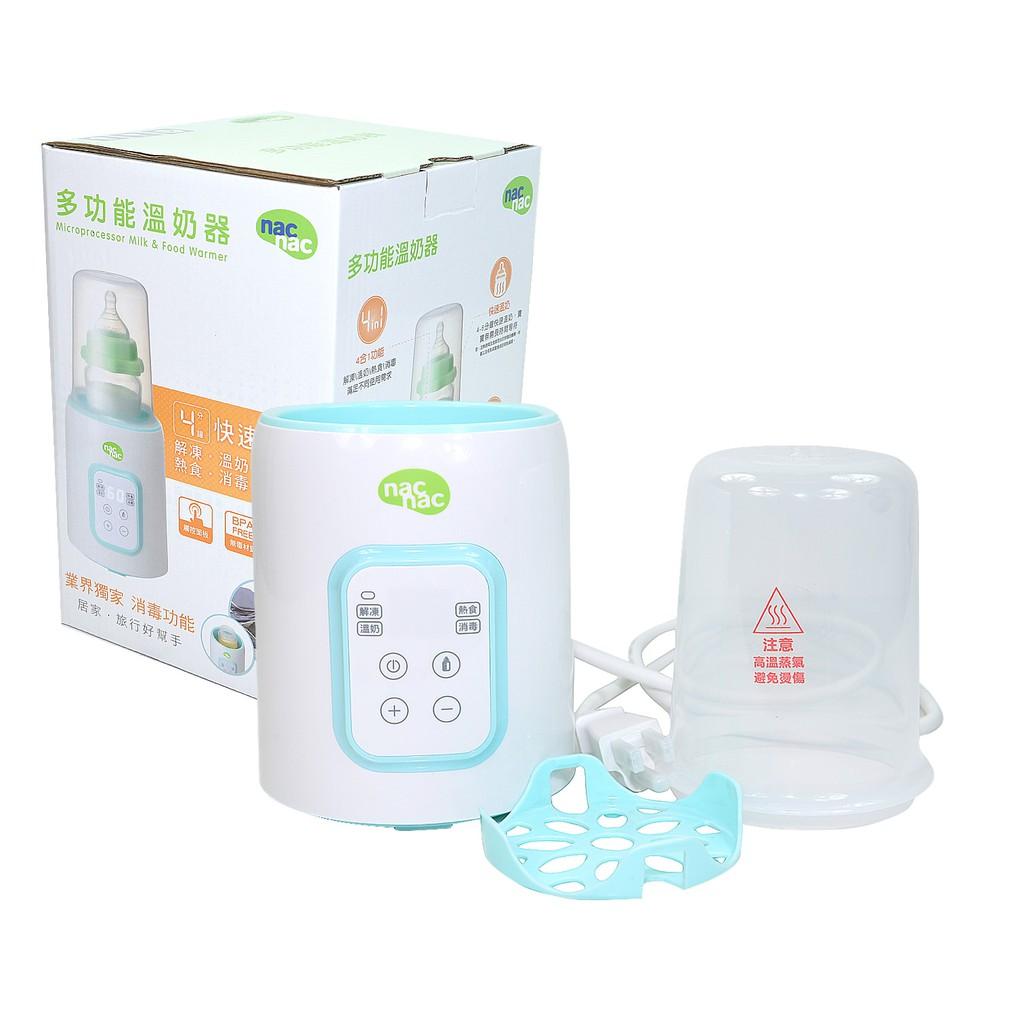 nac nac 多功能溫奶器,解凍/溫奶/熱食/消毒,一機多用,滿足不同的使用需求 娃娃購 婦嬰用品專賣店