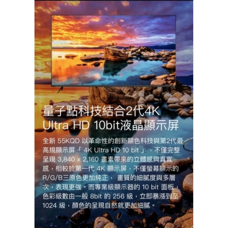 (免運)TOYOTA交車禮 便宜出售JVC 量子點 4K QLED電視55吋  KQD