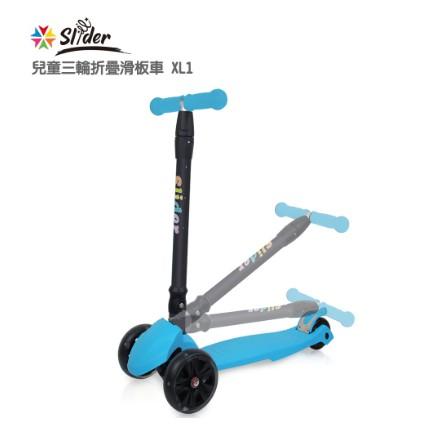 Slider 兒童三輪折疊滑板車XL1