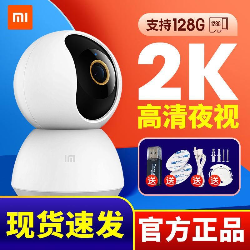 【100%正品包郵快速發貨】小米監視器2K監控家用米家智慧1080P雲台版360度攝像機夜視無線