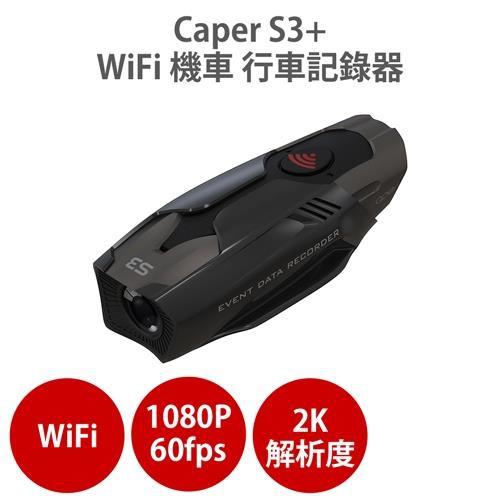 Caper S3 plus SONY感光 送32G記憶卡 機車行車紀錄器 1080P高畫質 防水 S3+ wifi