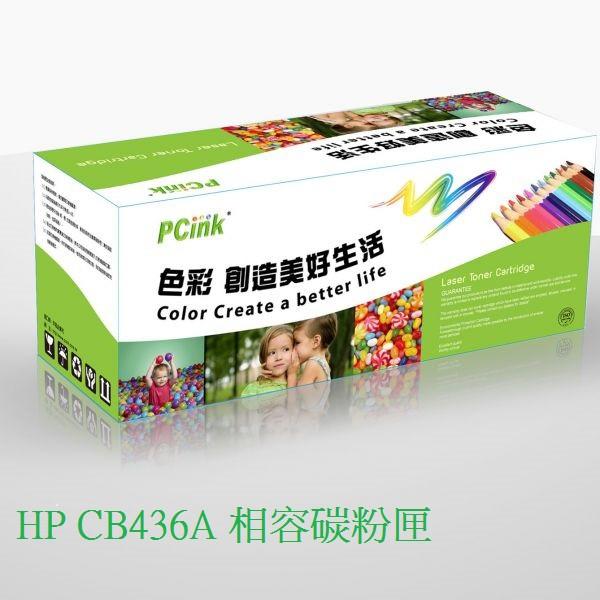 HP CB436A 相容碳粉匣 36A 適用 LaserJet P1505 /P1505n /M1120 /M1522n