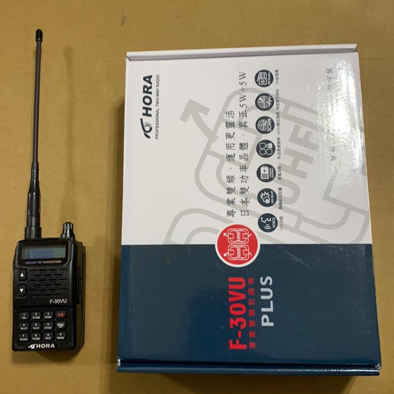 《基隆 揚欣無線電》賣太便宜,別怕是全新HORA F-30VU.PLUS無線電手持雙頻對講機