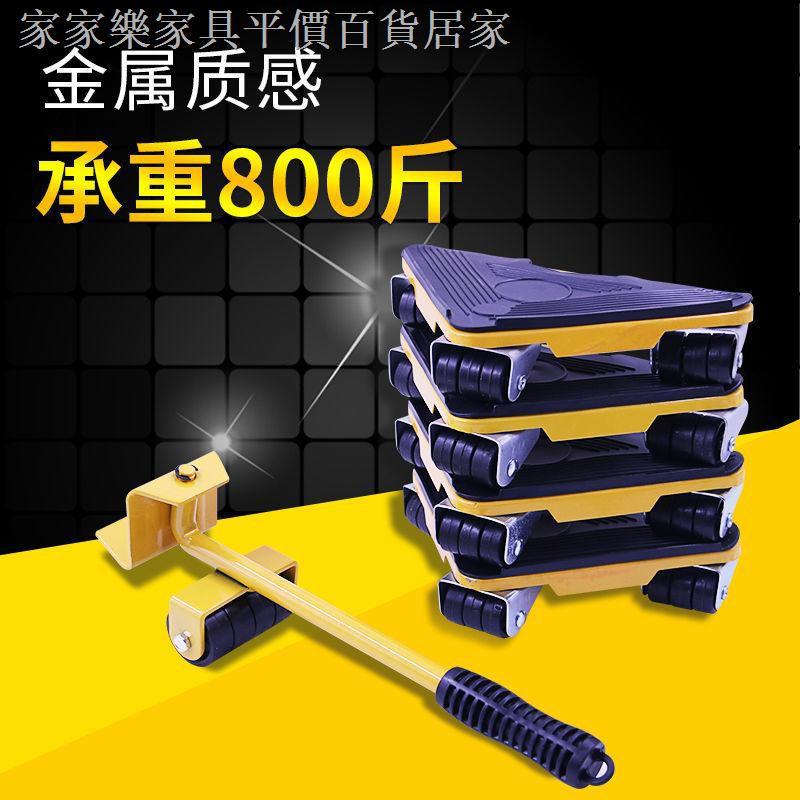 □搬家神器必備搬重物搬運家用多功能家具移位器滑輪利器移動器工具