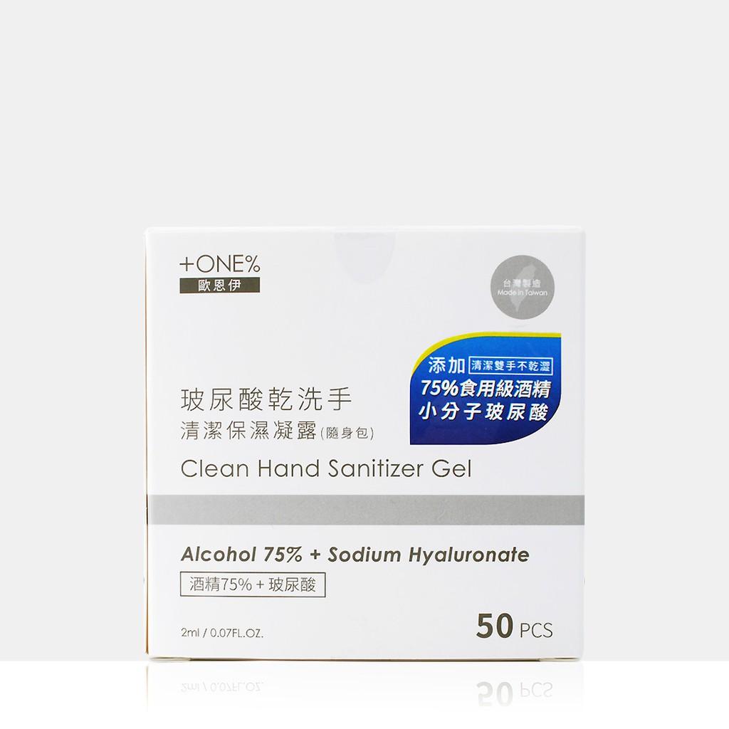【歐恩伊】玻尿酸乾洗手清潔保濕凝露隨身包2ml (50入) 官方旗艦店