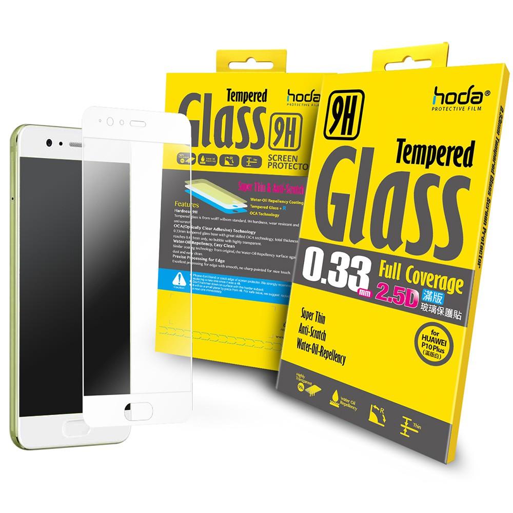 hoda HUAWEI P10 Plus 2.5D高透光滿版9H鋼化玻璃保護貼