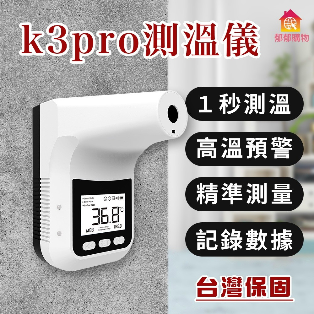 台灣檢測+一年保固) K3 PRO 紅外線感應測溫儀 非接觸式測溫儀 測溫儀 全自動測溫儀  -郁郁購物