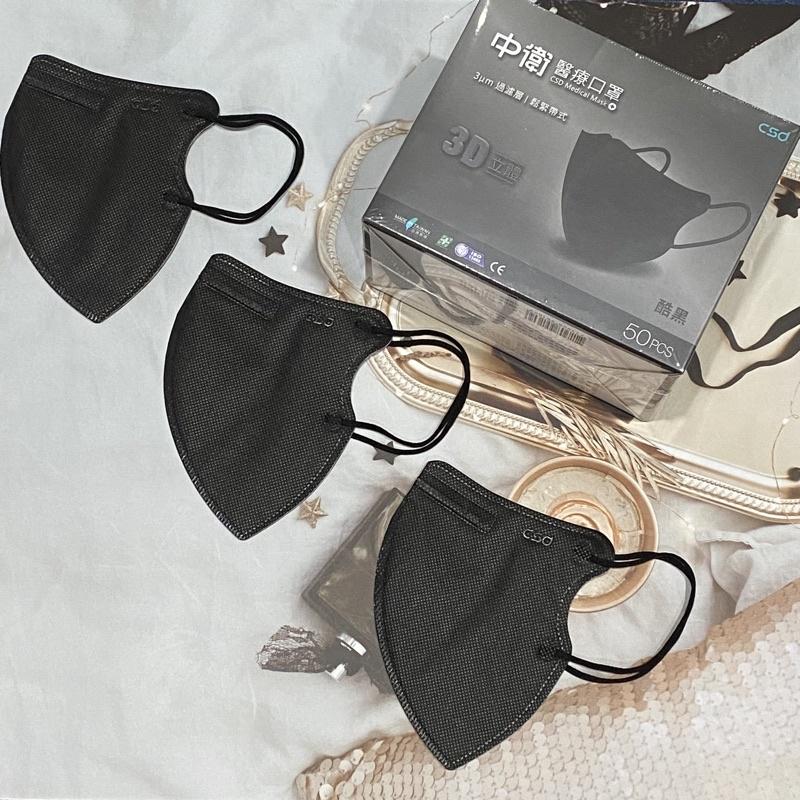 ♠️中衛♠️ 3D立體黑 醫療用口罩 單片販售