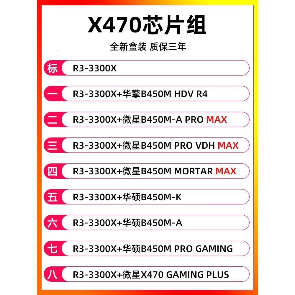 爆款AMD銳龍r3 3100散片 3300X盒裝 搭 微星B450 迫擊炮 CPU主板套裝..
