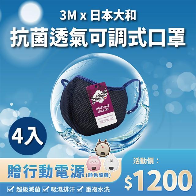 【T.D.C】 3M 抗菌 透氣可調式 口罩  4入組 (台灣現貨) 台灣製造 可水洗 重複使用