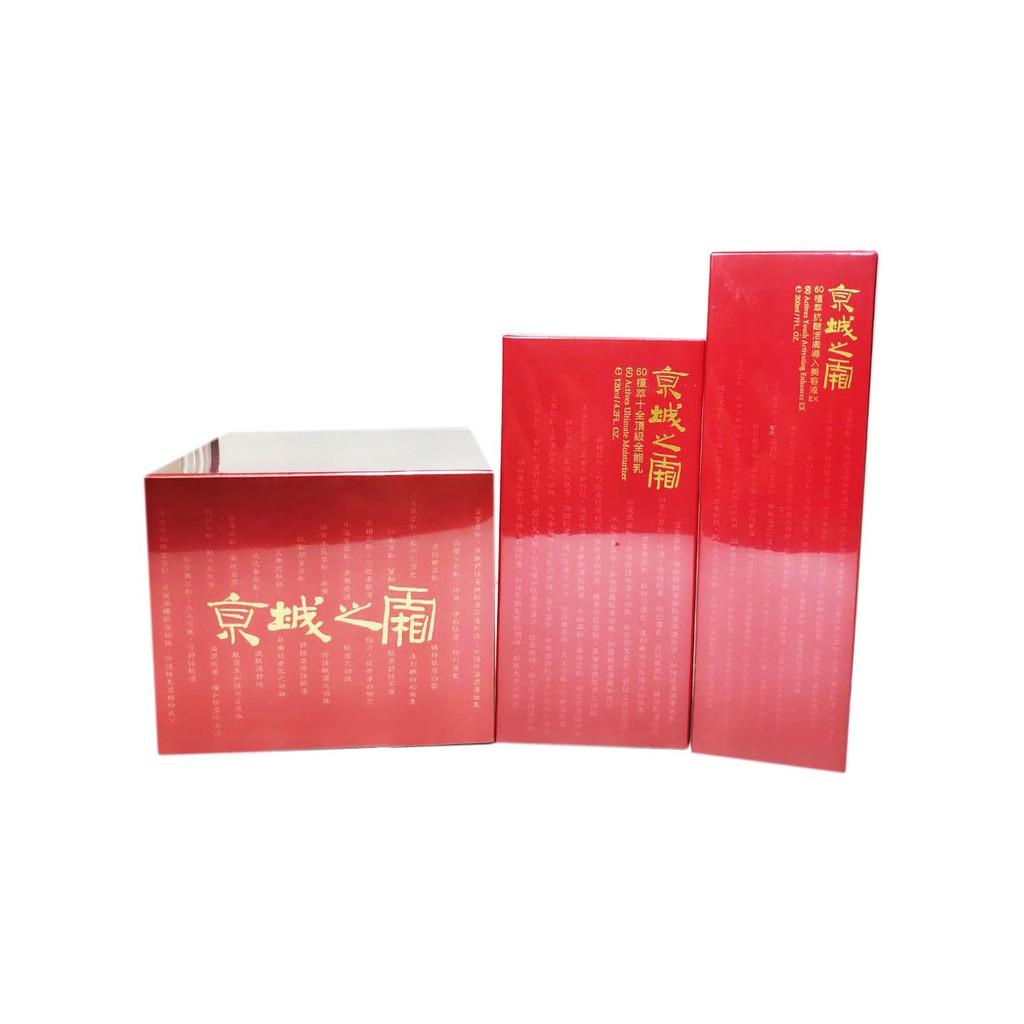 牛爾-京城之霜-60植萃系列 十全頂級精華霜EX50g/頂級全能乳 120ml/抗皺活膚導入美容液200ml
