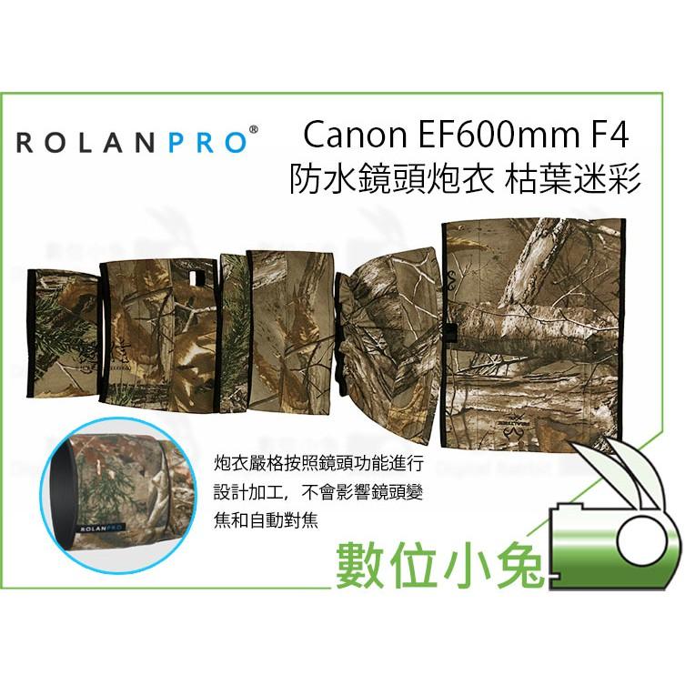 數位小兔【ROLANPRO Canon EF600mm F4 鏡頭炮衣 枯葉迷彩】大砲 砲衣 防潑水
