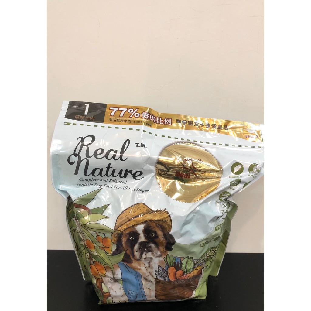<現貨> 草原羊肉 4kg  2kg   Real Nature 瑞威天然平衡犬糧 成犬飼料 寵物 狗狗 瑞威 四包免運