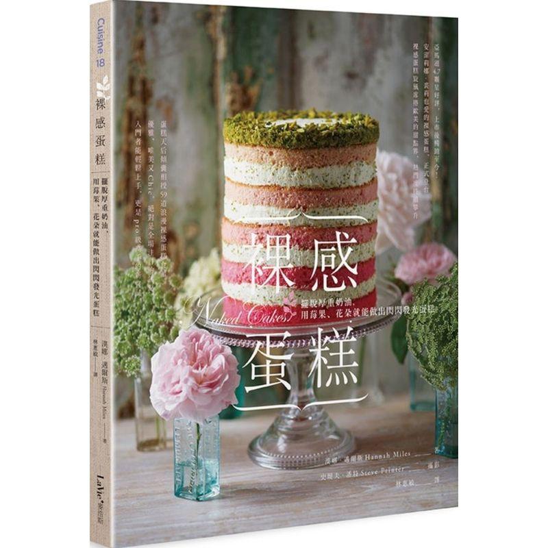 裸感蛋糕:擺脫厚重奶油,用莓果、花朵就能做出閃閃發光蛋糕(城邦讀書花園)